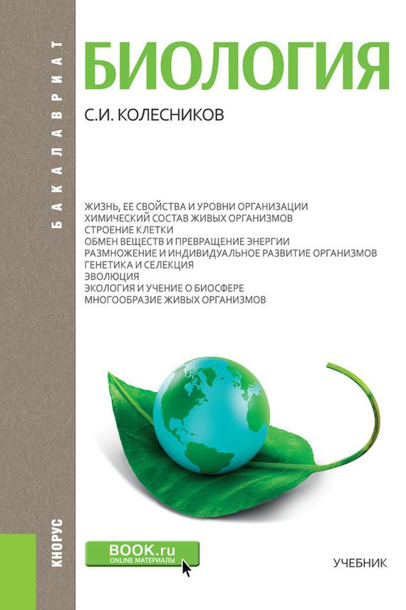 С. И. Колесников Биология механика акустика и учение о теплоте