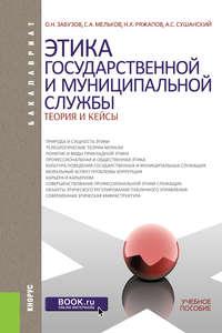 С. А. Мельков - Этика государственной и муниципальной службы. Теория и кейсы