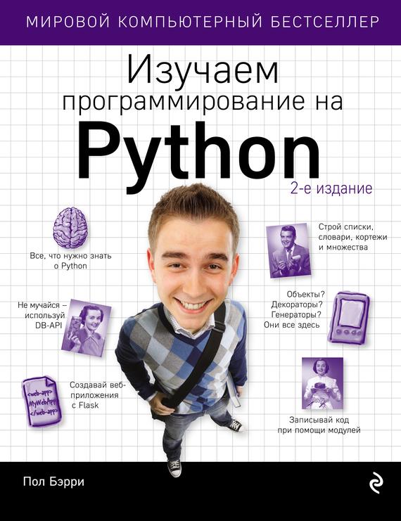 Пол Бэрри Изучаем программирование на Python эрик фримен изучаем программирование на javascript