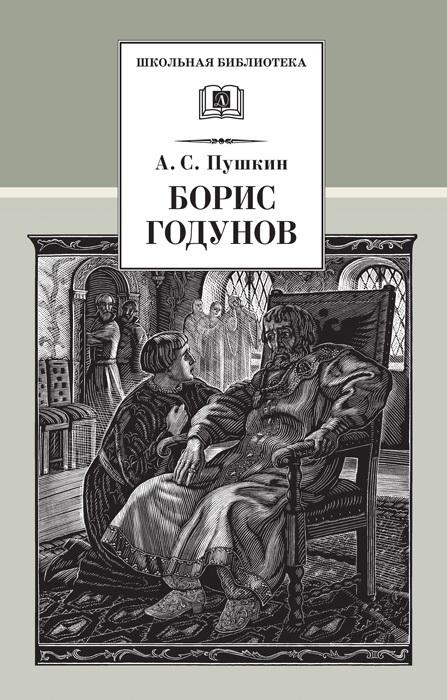 Борис Годунов от ЛитРес