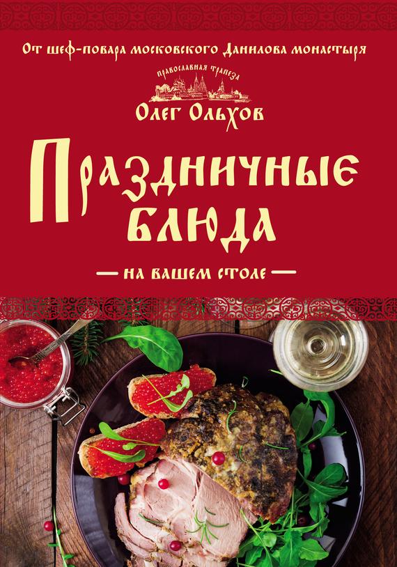 Олег Ольхов Праздничные блюда на вашем столе олег ольхов сладости на вашем столе кексы варенья пастилы