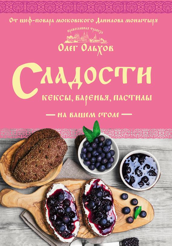 Олег Ольхов Сладости на вашем столе. Кексы, варенья, пастилы ольхов о салаты закуски на вашем столе