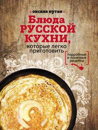 Оксана Путан - Блюда русской кухни, которые легко приготовить