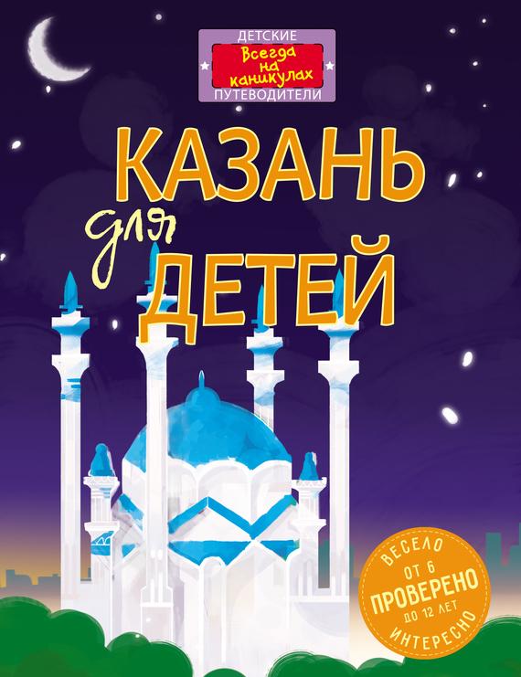 Д. В. Рахматуллина Казань для детей тренажерные очки в казани
