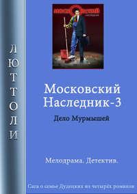 - Московский наследник – 3