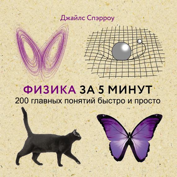 Обложка книги Физика за 5 минут. 200 главных понятий быстро и просто, автор Джайлс Спэрроу
