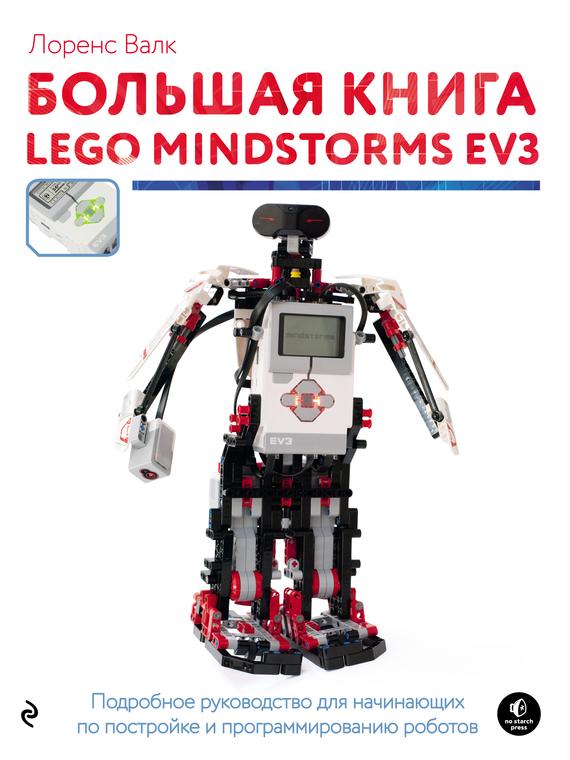 Лоренс Валк Большая книга LEGO MINDSTORMS EV3 книги эксмо большая книга lego mindstorms ev3