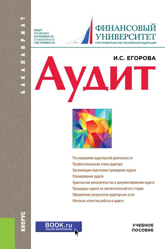Ирина Егорова Аудит. Учебное пособие международные стандарты аудита учебное пособие фгос