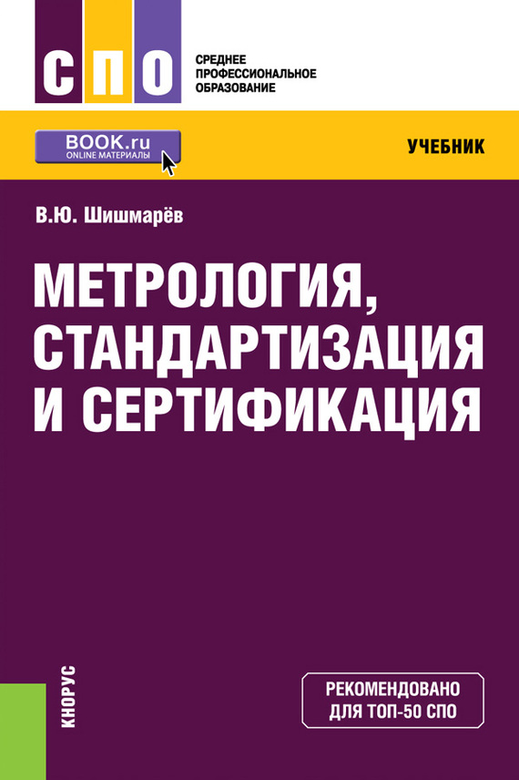 Владимир Юрьевич Шишмарев Метрология, стандартизация и сертификация. Учебник