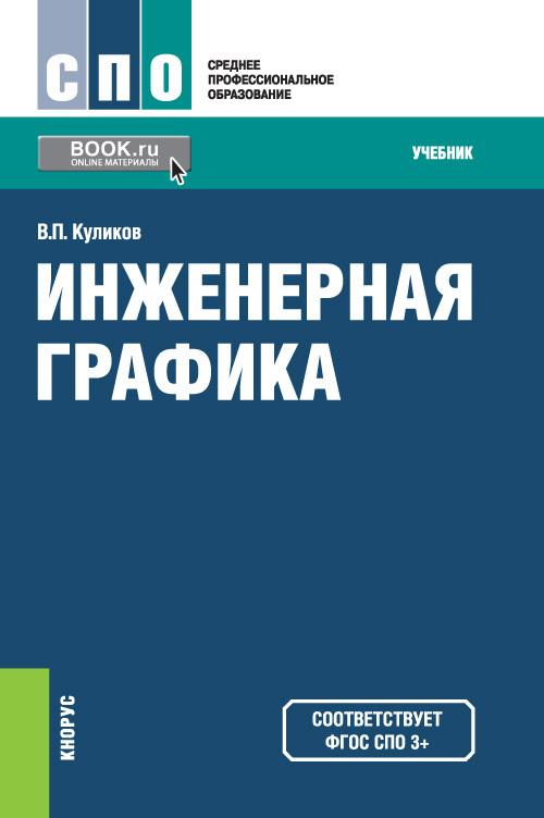 Виктор Куликов Инженерная графика. Учебник