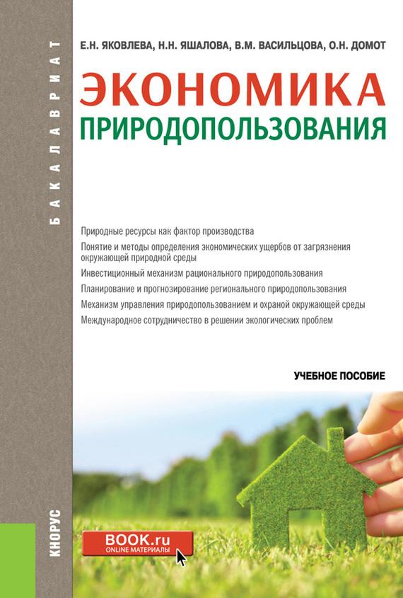 Вероника Васильцова Экономика природопользования. Учебное пособие экономика природопользования