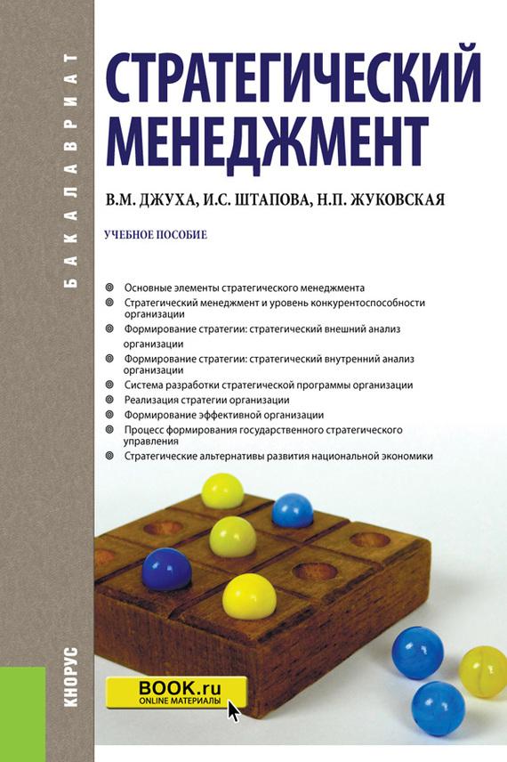 Владимир Джуха Стратегический менеджмент. Учебное пособие