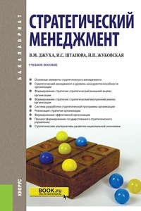 Владимир Джуха - Стратегический менеджмент. Учебное пособие