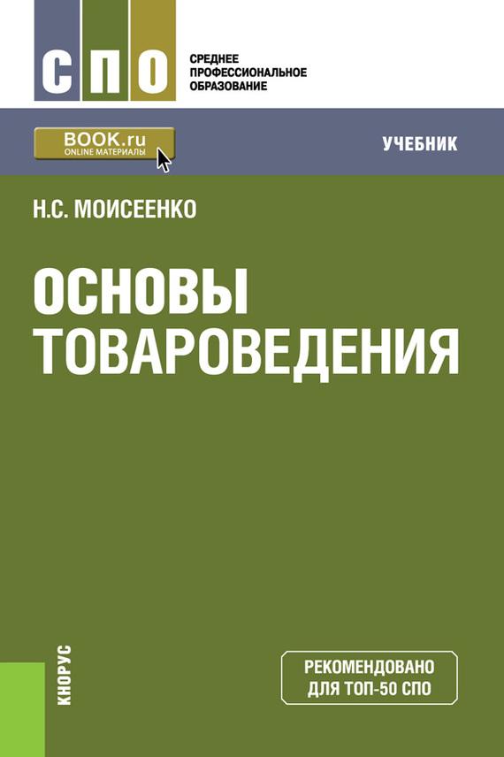 Нина Моисеенко Основы товароведения. Учебник