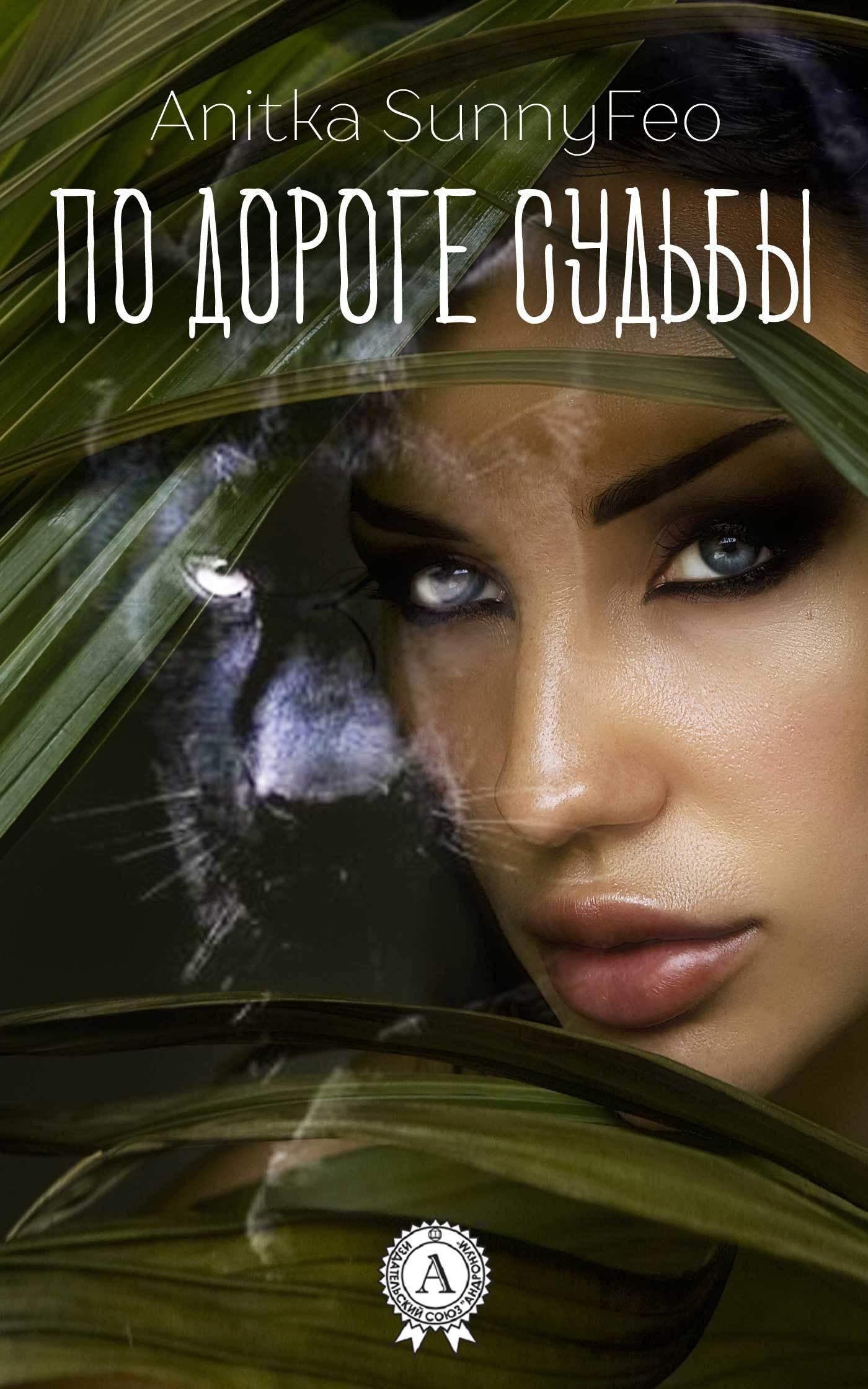 Обложка книги По дороге Судьбы, автор Anitka SunnyFeo