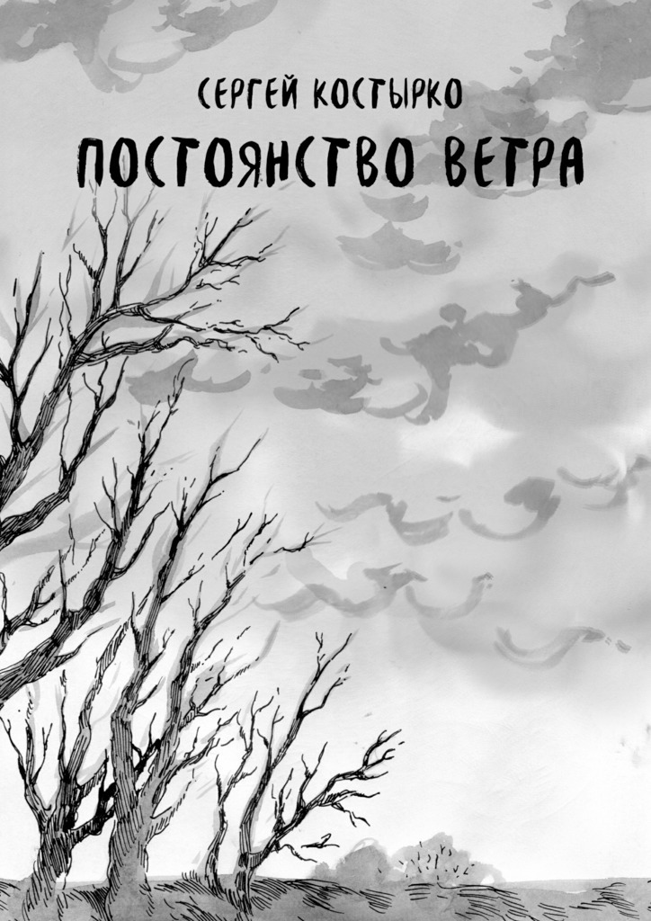 Сергей Костырко Постоянство ветра дача киев до 20 тыс у е