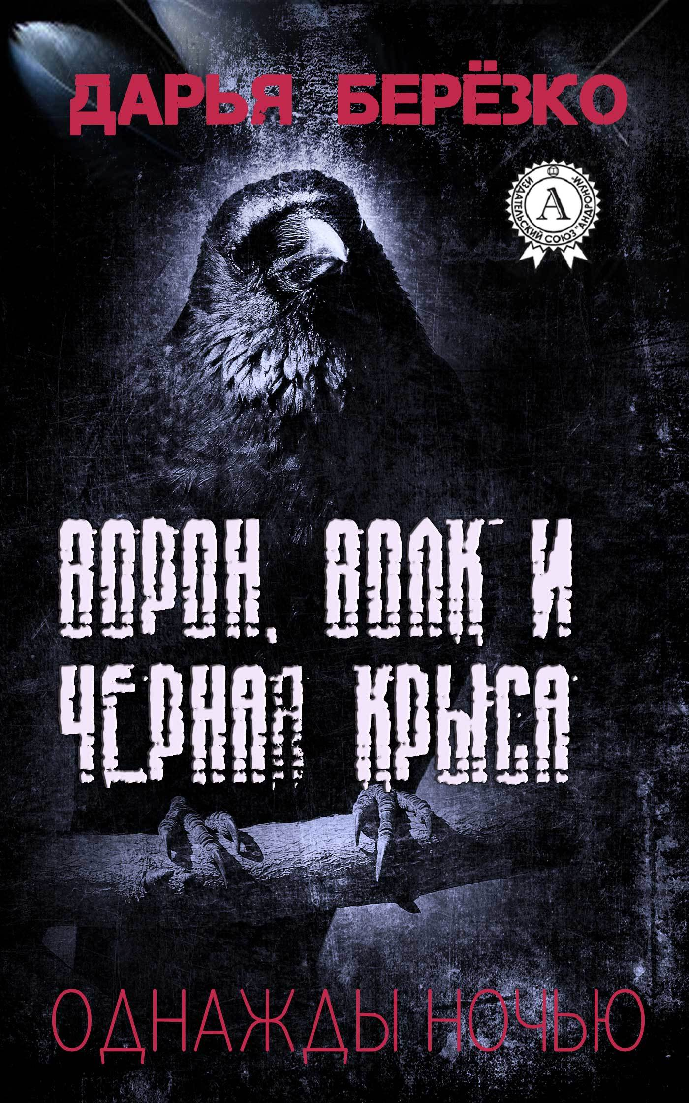 Дарья Берёзко. Ворон, Волк и Чёрная Крыса