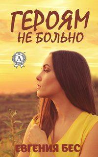 Евгения Бес - Героям не больно