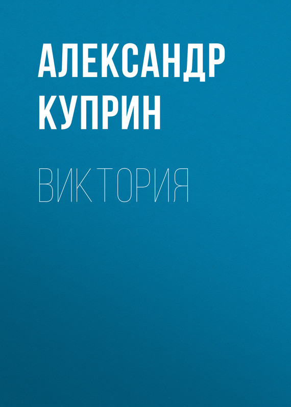 Александр Куприн Виктория 49