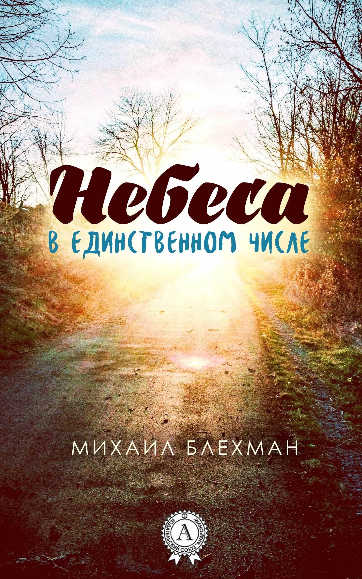 Михаил Блехман бесплатно