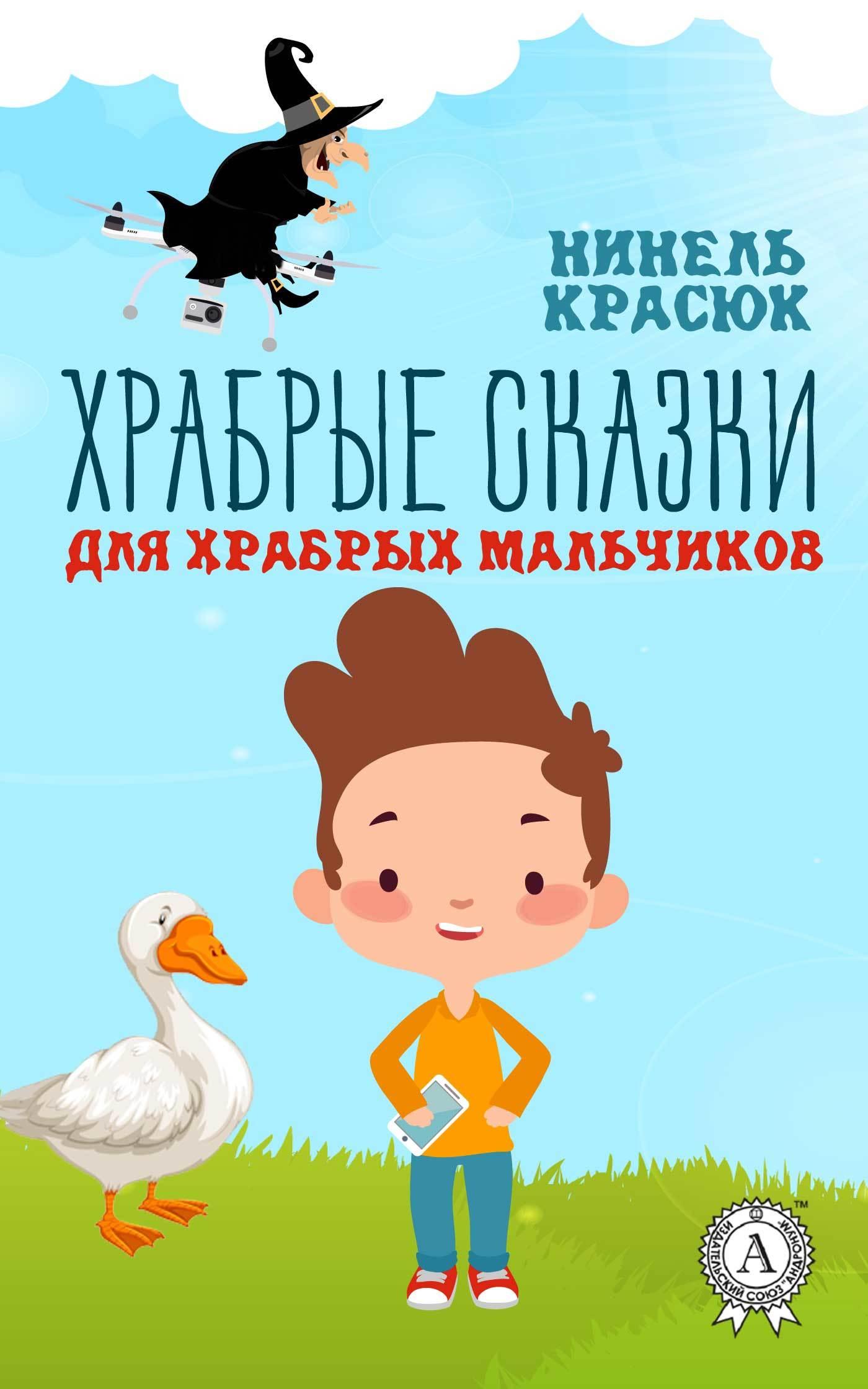 Нинель Красюк - Храбрые сказки для храбрых мальчиков