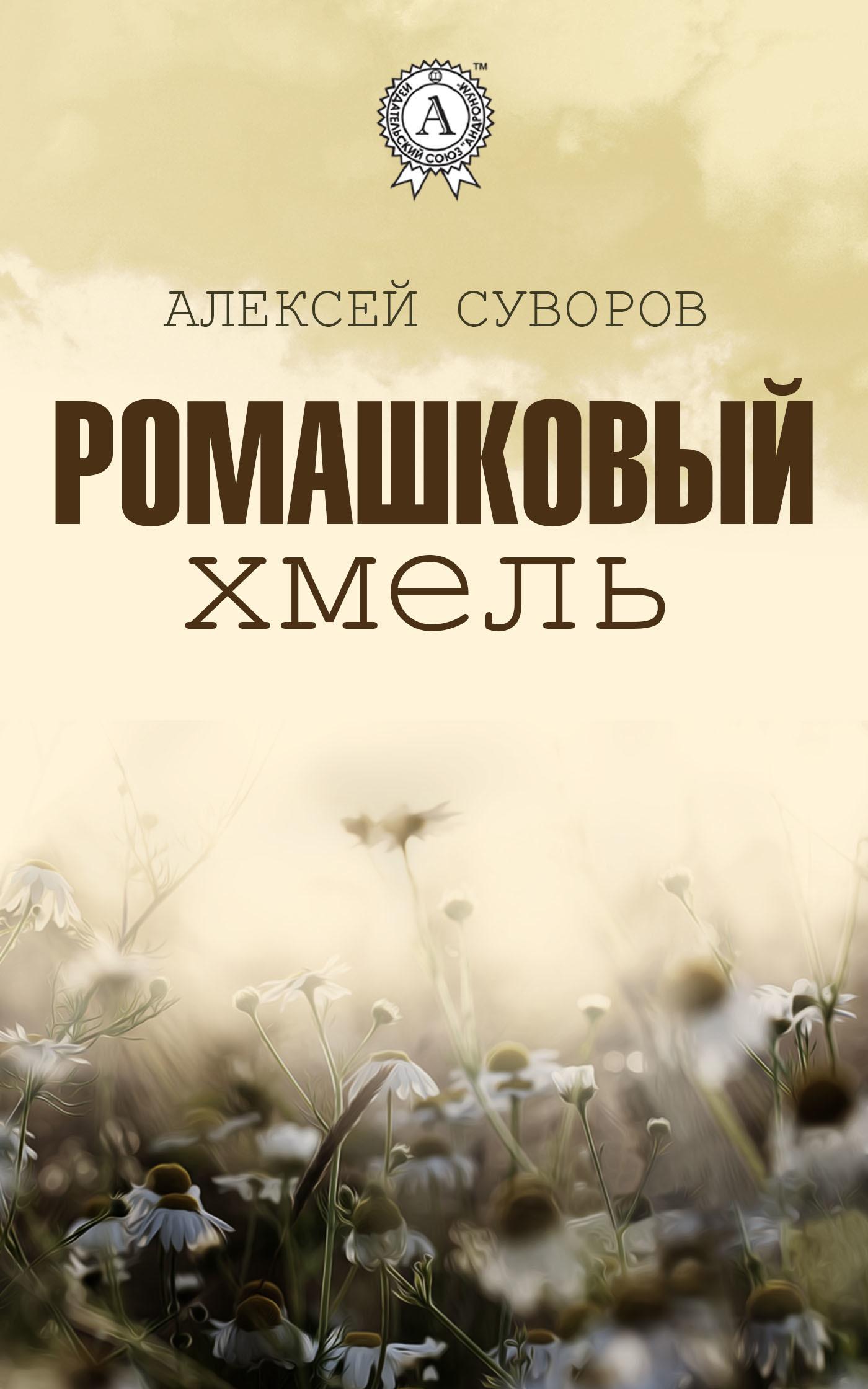 Обложка книги Ромашковый хмель, автор Алексей Суворов