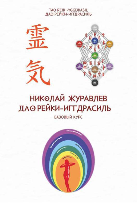 Николай Журавлев Базовый курс Дао Рейки‐Иггдрасиль физика дао