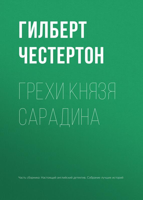 Гилберт Честертон бесплатно