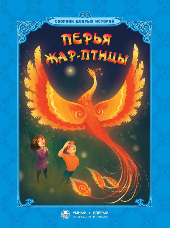 Лев Толстой, Викентий Вересаев - Перья Жар-птицы (сборник)