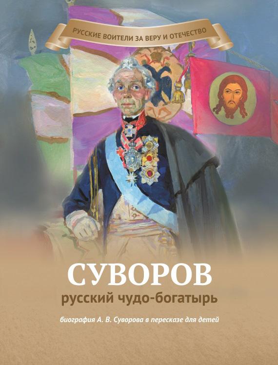 Наталья Иртенина Суворов – русский чудо-богатырь наталья иртенина волчий гон
