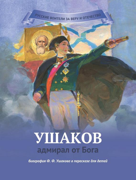 Наталья Иртенина Ушаков – адмирал от Бога валерий николаевич ганичев адмирал ушаков флотоводец и святой