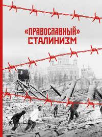 Отсутствует - «Православный» сталинизм