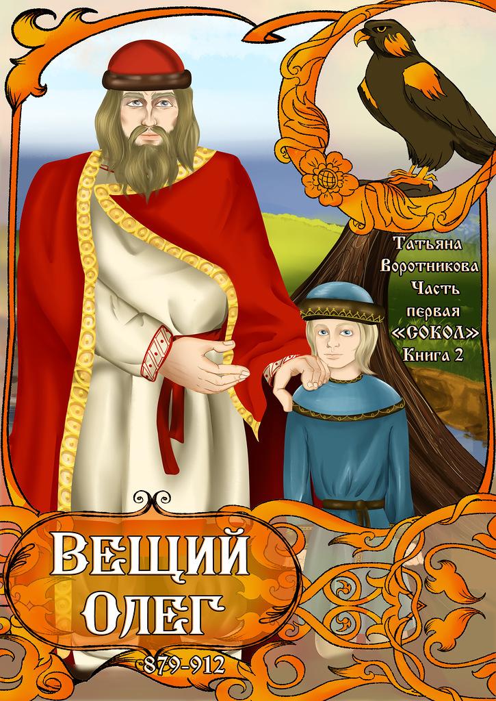 Часть первая «Сокол». Книга 2. «Вещий Олег» 879-912