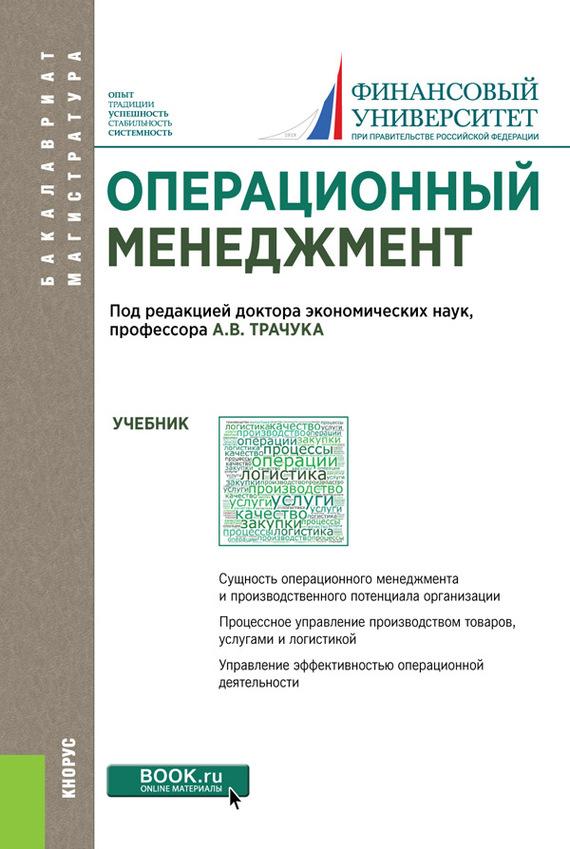 Коллектив авторов Операционный менеджмент