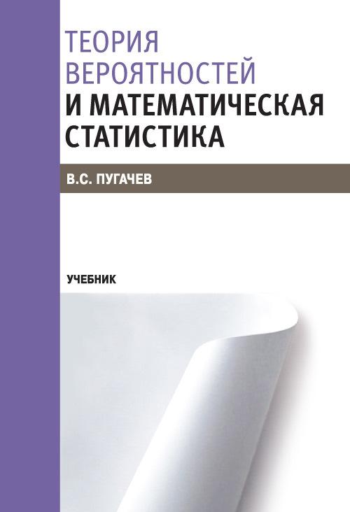 В. С. Пугачев Теория вероятностей и математическая статистика