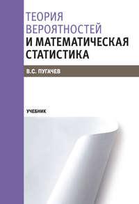 В. С. Пугачев - Теория вероятностей и математическая статистика