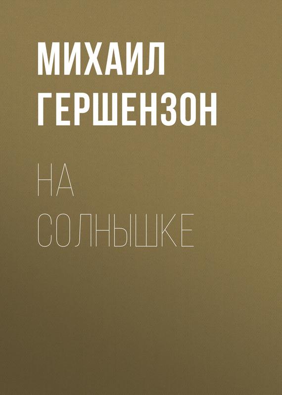 Михаил Гершензон бесплатно