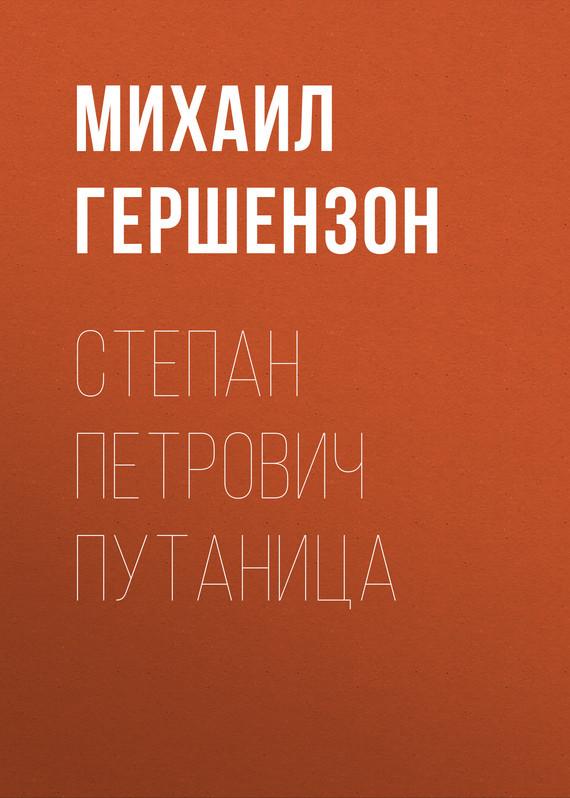 Степан Петрович Путаница