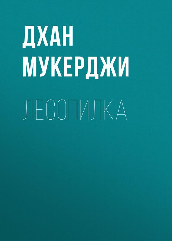 Дхан Мукерджи Лесопилка zuname штабеля mp3
