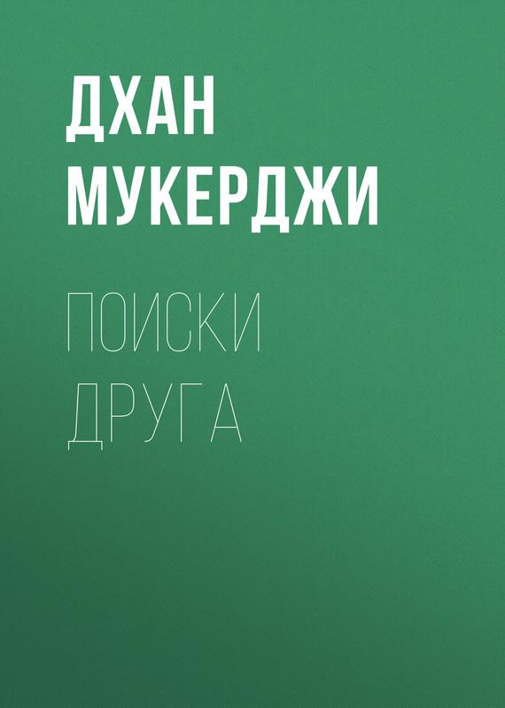 Книга притягивает взоры 29/91/51/29915134.bin.dir/29915134.cover.jpg обложка