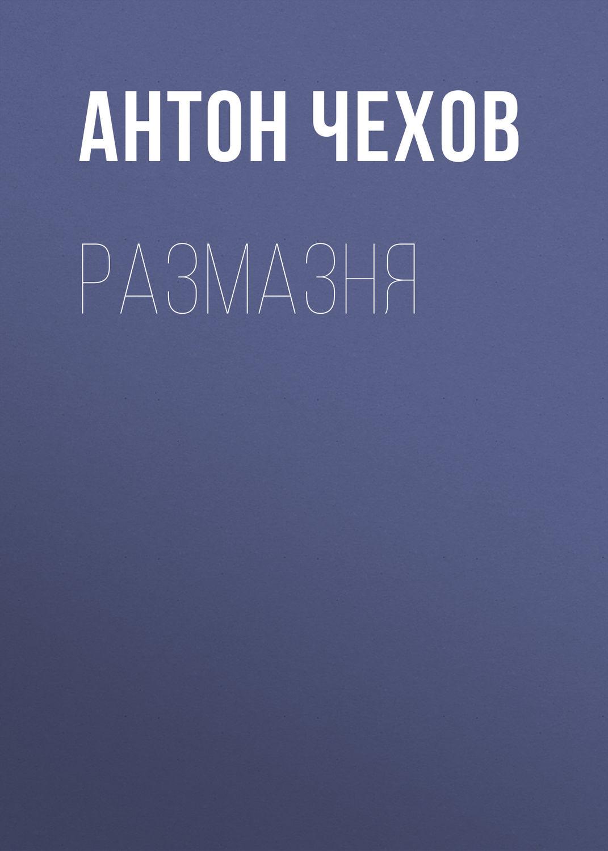 Антон чехов рассказы скачать pdf