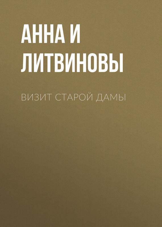 Анна и Сергей Литвиновы Визит старой дамы