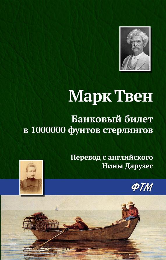 Марк Твен Банковый билет в 1000000 фунтов стерлингов марк твен банковский билет в миллион фунтов