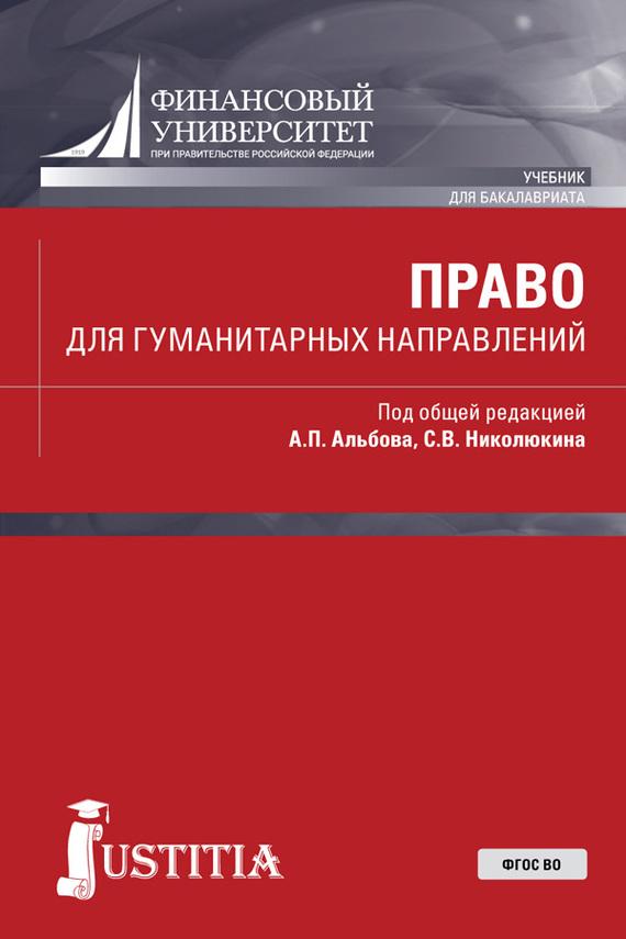 Коллектив авторов Право для гуманитарных направлений коллектив авторов основы государства и права