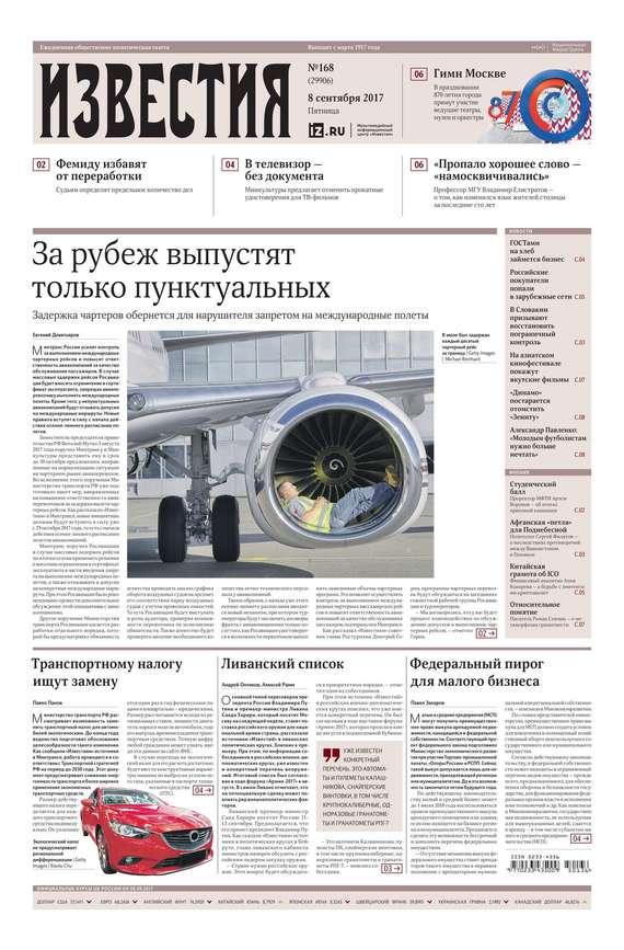 Редакция газеты Известия Известия 168-2017 газеты
