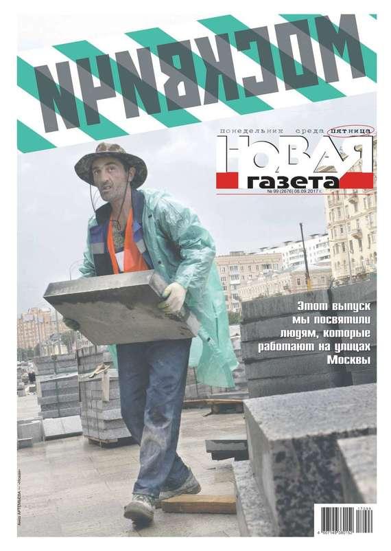 Новая Газета 99-2017