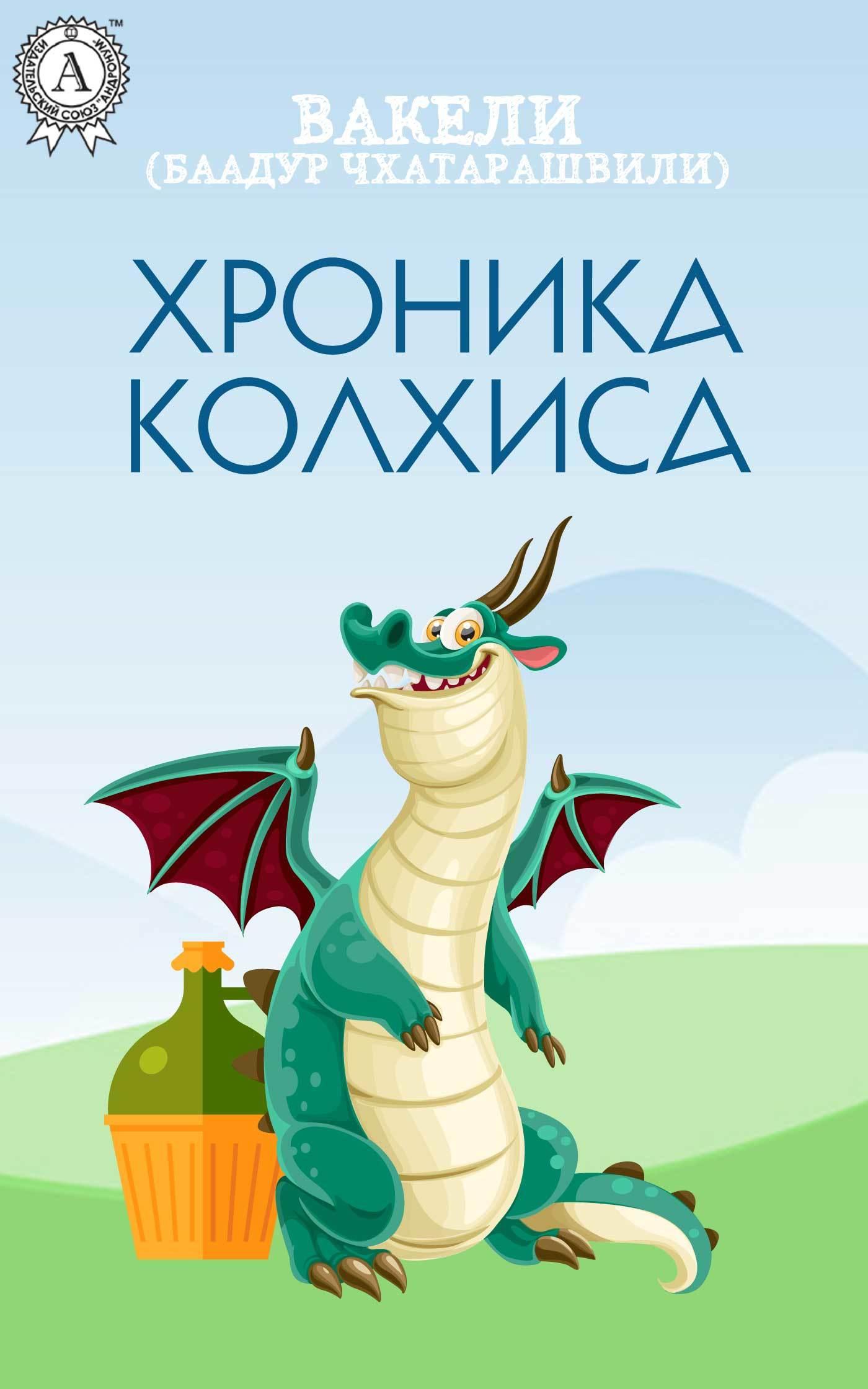 Вакели Хроника Колхиса ханкук фрикса на ладу гранту