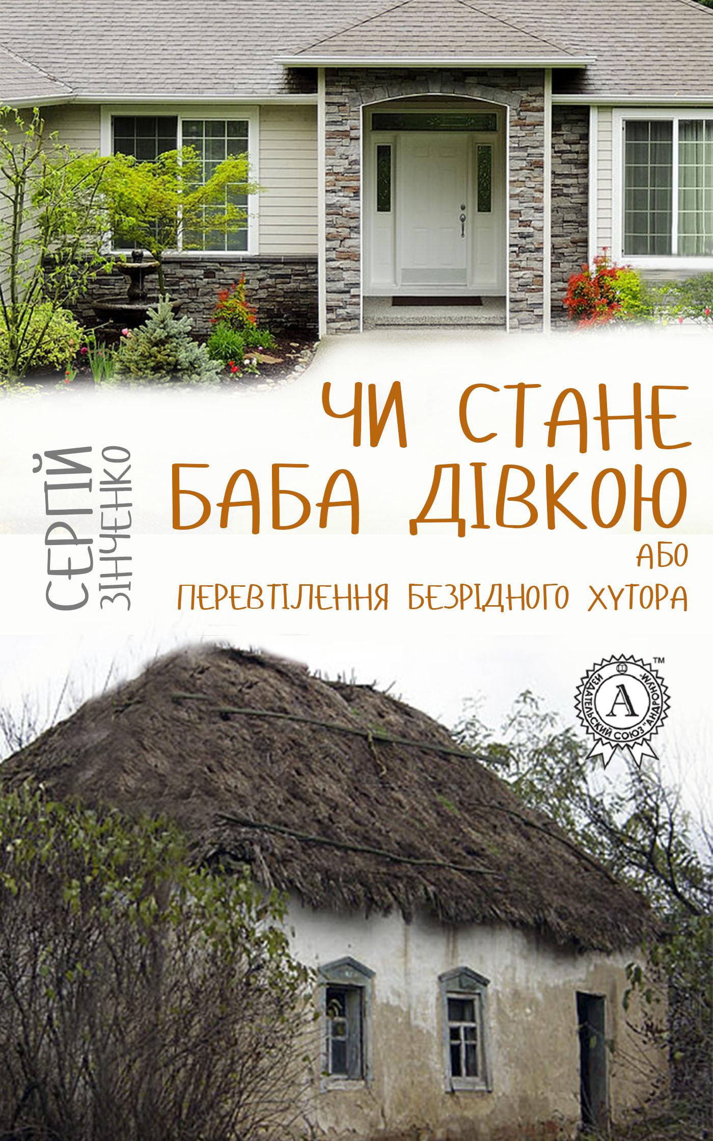 Сергій Зінченко Чи стане баба дівкою, або Перевтілення Безрідного хутора сергій жадан біг мак та інші історії