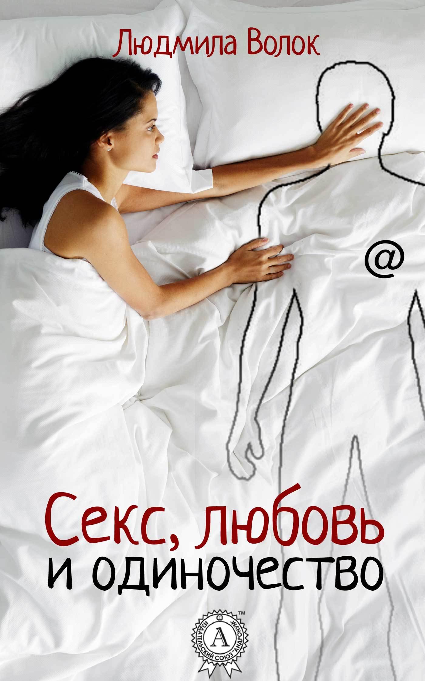 Людмила Волок бесплатно