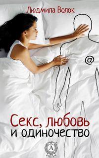 Людмила Волок - Секс, любовь и одиночество